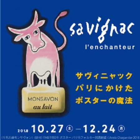兵庫県立美術館 サヴィニャック パリにかけたポスターの魔法 美術館
