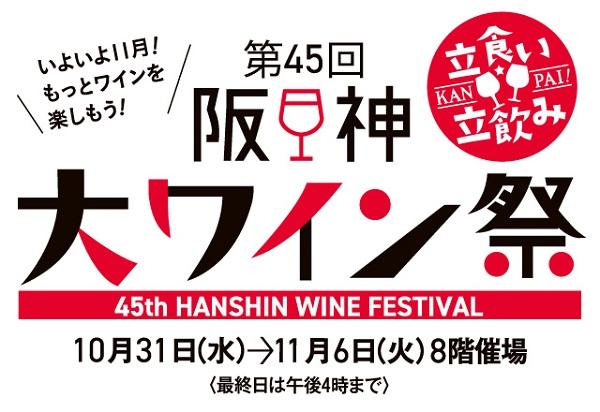 阪神梅田本店 第45回阪神大ワイン祭 百貨店