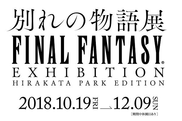ひらかたパーク FINAL FANTASY EXHIBITION 別れの物語展 テーマパーク ファイナルファンタジー