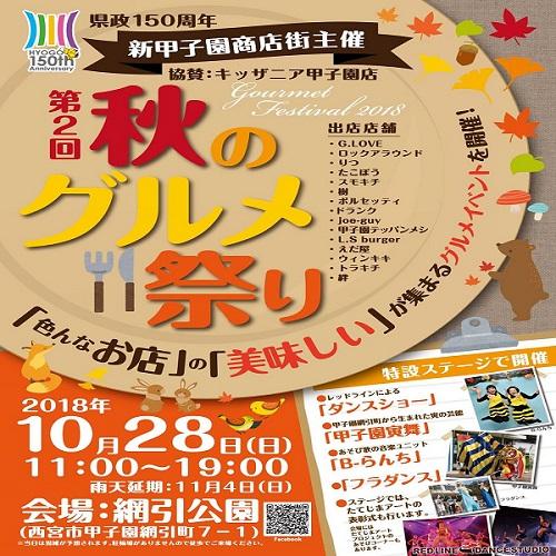 網引公園 秋のグルメ祭り