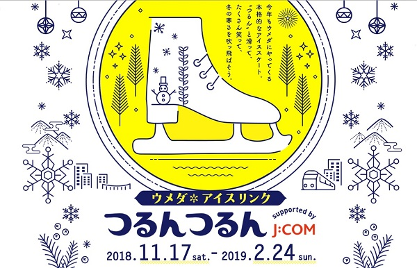 グランフロント大阪 つるんつるんスケートリンク