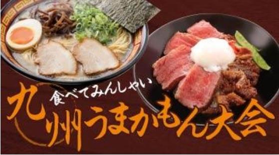 京阪百貨店守口店 九州うまかもん大会 グルメ