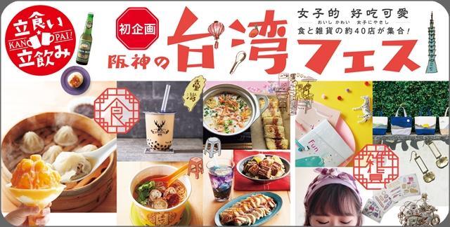 阪神の台湾フェス 阪神梅田本店 グルメ