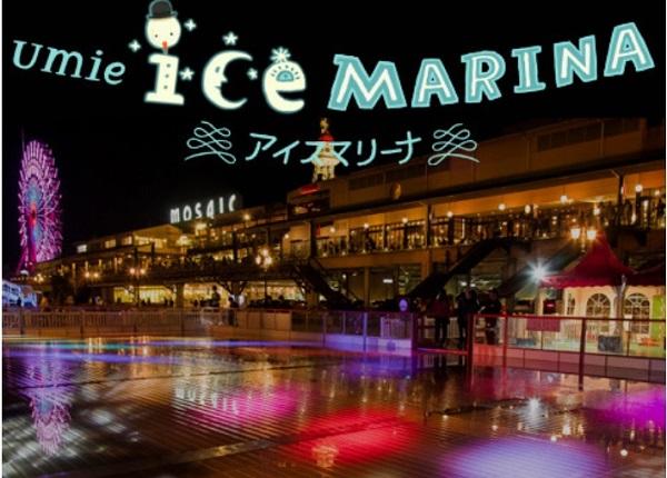 umieアイスマリーナ アイススケート場 商業施設