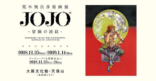 大阪文化館天保山 荒木飛呂彦原画展JOJO冒険の波紋 美術館
