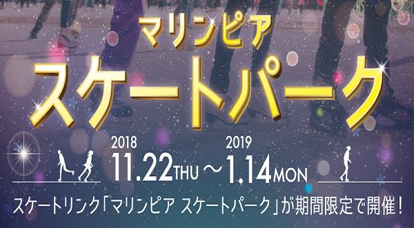 三井アウトレットパークマリンピア神戸 スケートパーク アイススケート場