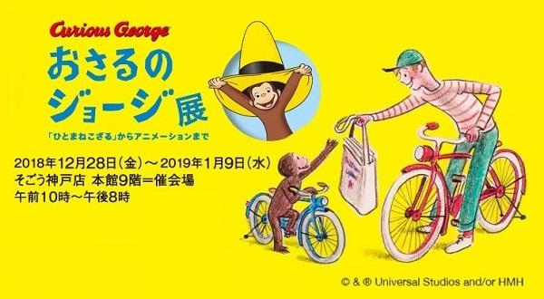 おさるのジョージ展 百貨店 そごう神戸