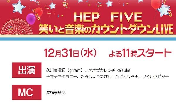 HEP FIVE お笑いと音楽のカウントダウン ヘップファイブ