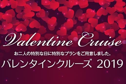 ルミナス神戸2 バレンタインクルーズ
