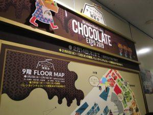 阪急うめだ本店 バレンタインチョコレート博覧会 ソフトクリーム チョコレート