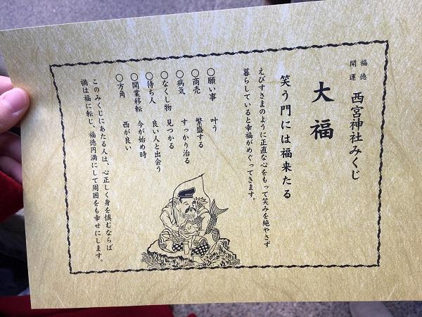 西宮神社初詣 縁日 露店 参拝 おみくじ えべっさん