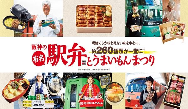 阪神梅田本店 阪神の有名駅弁とうまいもんまつり