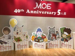 阪急うめだ本店 MOE 40th Anniversary 5人展 絵本展 百貨店