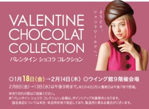 あべのハルカス近鉄本店 バレンタインショコラコレクション チョコレート