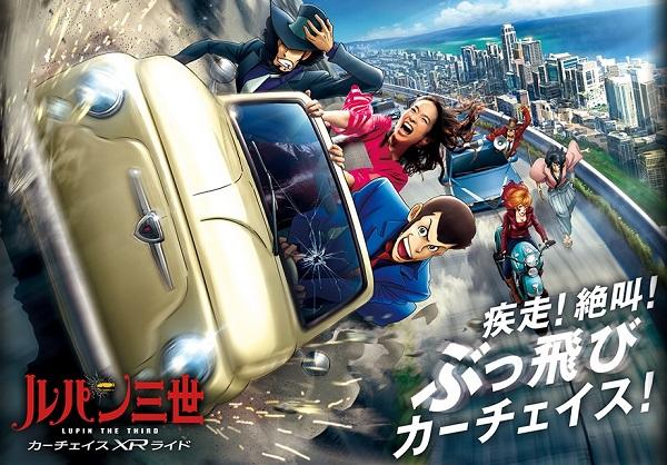 USJ ルパン三世 カーチェイス XRライド テーマパーク クールジャパン