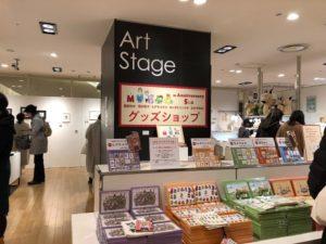 阪急うめだ本店 MOE 40th Anniversary 5人展  絵本作家