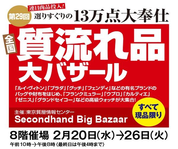 阪神梅田本店 第29回全国質流れ品大バザール 百貨店
