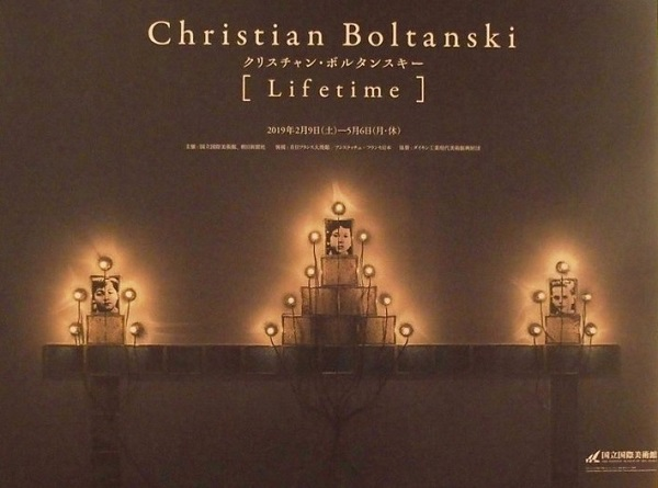 国立国際美術館 クリスチャン・ボルタンスキー 美術館