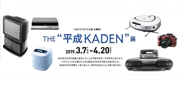 パナソニックミュージアム THE平成KADEN展