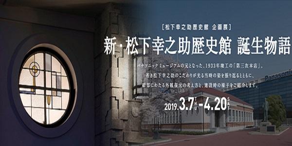パナソニックミュージアム 新 松下幸之助歴史館誕生物語