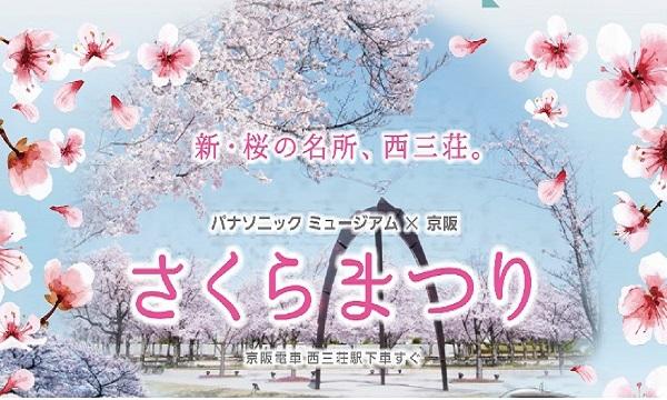 パナソニックミュージアム さくらまつり 桜花見