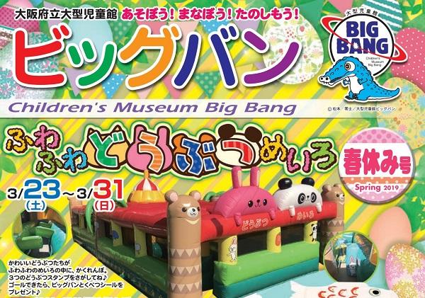 大阪府立大型児童館ビッグバン ふわふわどうぶつめいろ 屋内遊び場 テーマパーク 松本零士