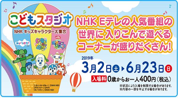 みさき公園 こどもスタジオNHKキッズキャラクター大集合 遊園地 キャラクターショー