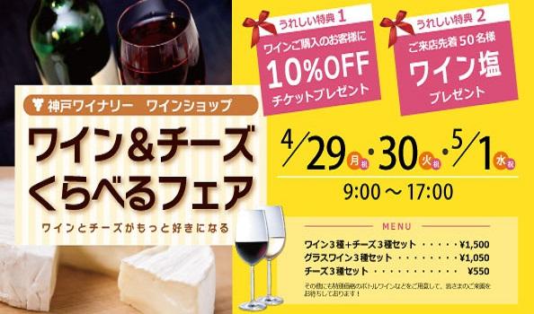 神戸ワイナリー ワイン&チーズ くらべるフェア