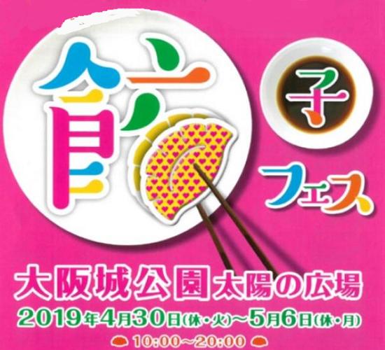 大阪城公園 餃子フェス グルメイベント GW