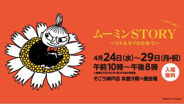 ムーミンSTORYそごう神戸 百貨店
