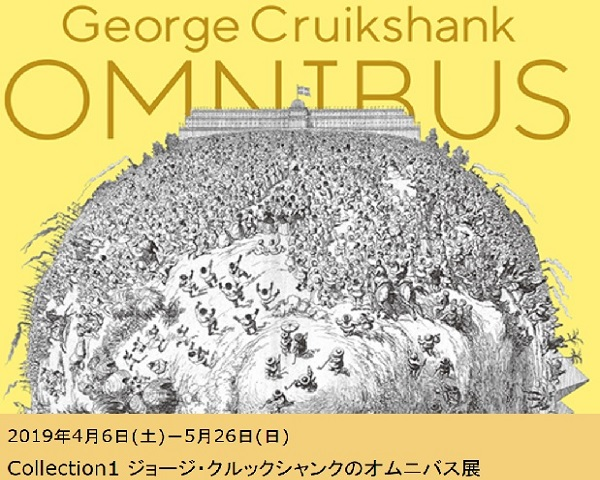 伊丹市立美術館 ジョージ・クルックシャンクのオムニバス展