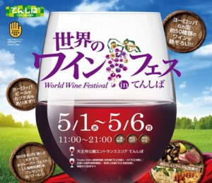 てんしば 世界のワインフェス グルメイベント