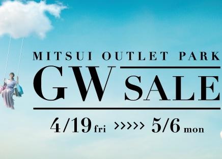 三井アウトレットパーク GWセール ショッピング