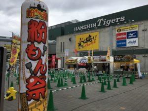 粉もん祭り 阪神甲子園球場 グルメ (1)
