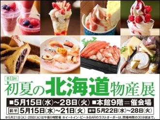 そごう神戸 初夏の大北海道展 グルメ 物産展