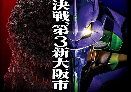 ゴジラ対エヴァンゲリオン・ザ・リアル4D USJ ユニバーサルスタジオジャパン