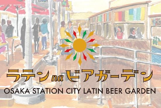 ラテンnaビアガーデン ビール グルメ 大阪ステーションシティ