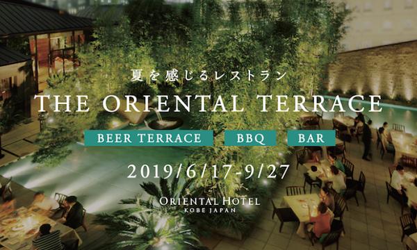 オリエンタルホテル THE ORIENTAL TERRACE ビアガーデン
