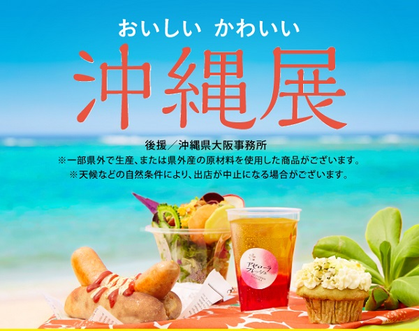 阪急うめだ本店 おいしい かわいい 沖縄展 物産展