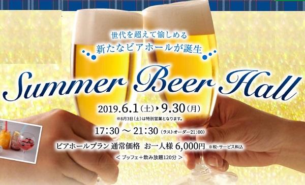 ホテルオークラ神戸 Summer Beer Hall ビアガーデン