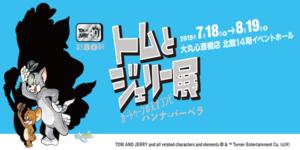 大丸心斎橋店 誕生80周年トムとジェリー展 百貨店 夏休み アニメ