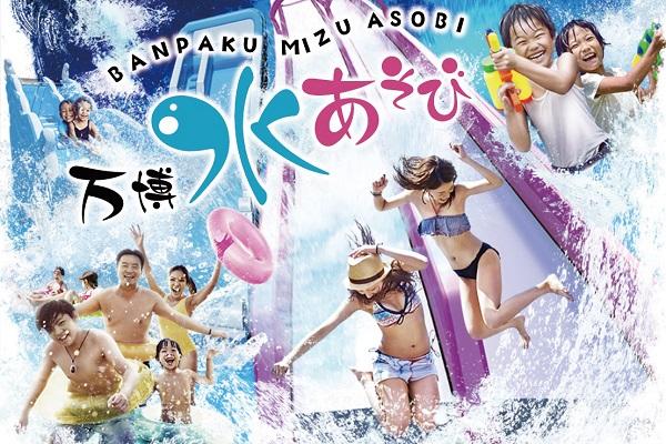 万博記念公園 水遊び 夏休み プール