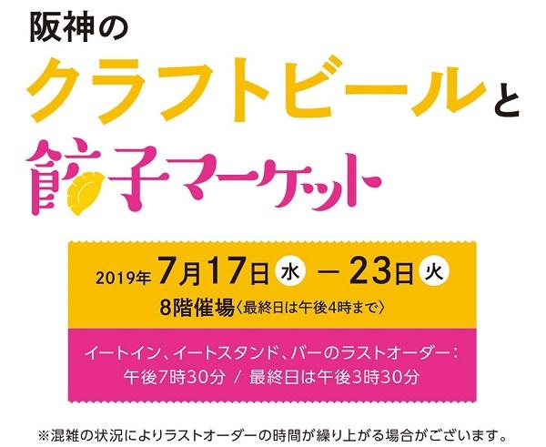 阪神梅田本店 阪神のクラフトビールと餃子マーケット グルメ