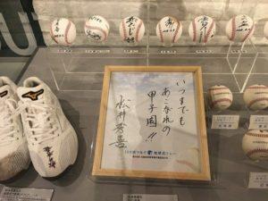 甲子園歴史館 阪神タイガース 甲子園球場 高校野球