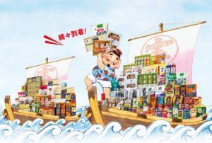 阪神梅田本店 阪神の食品ジャンボ大市 お買得品 ギフト解体セール