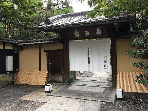 南禅寺参道菊水 京料理 日本料理 グルメ