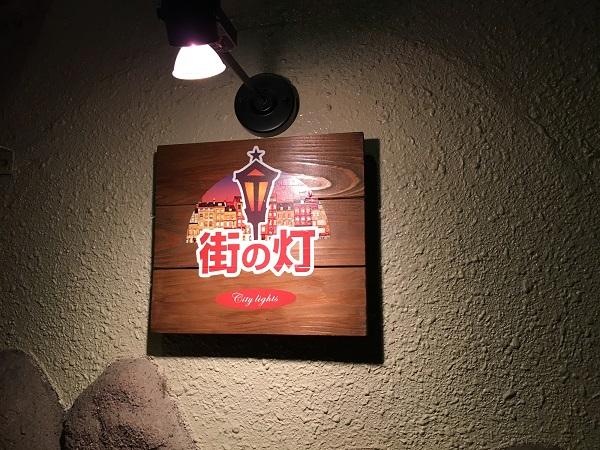 街の灯 芦屋グルメ 和食