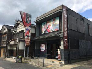永井豪記念館 輪島市 マジンガーZ