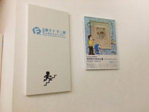 高岡市美術館2階 藤子・F・不二雄ふるさとギャラリー アニメ聖地巡り ドラえもん