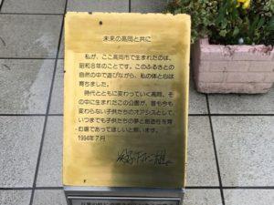 高岡市美術館2階 藤子・F・不二雄ふるさとギャラリー アニメ聖地巡り ドラえもんの散歩道